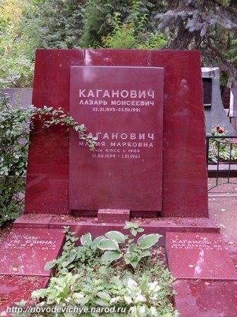 Могила кагановича лазаря