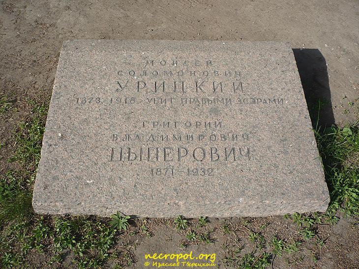 http://jewish-memorial.narod.ru/img_sch/Zyperovich1.jpg